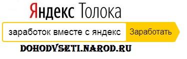 Заработок вместе с Яндекс