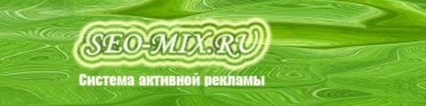 seo-mix